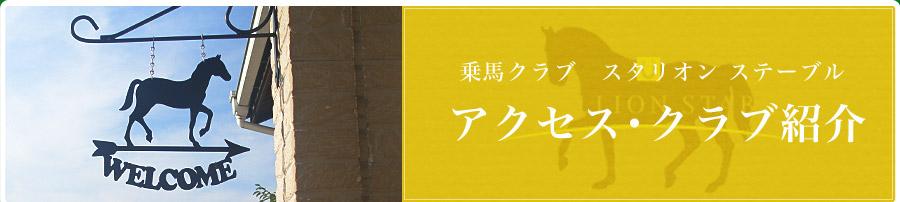 乗馬クラブ スタリオン ステーブル アクセス・クラブ紹介