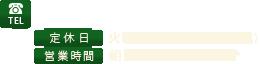 乗馬クラブ スタリオンステーブル 香川県綾歌郡綾川町山田下687-5 電話番号087-878-3397 FAX番号087-876-3397 定休日:火曜(祭日が重なる時は営業) 営業時間:朝9時~午後7時まで