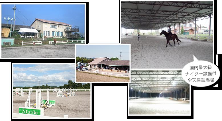 国内最大級のナイター設備付き全天候型馬場も完備